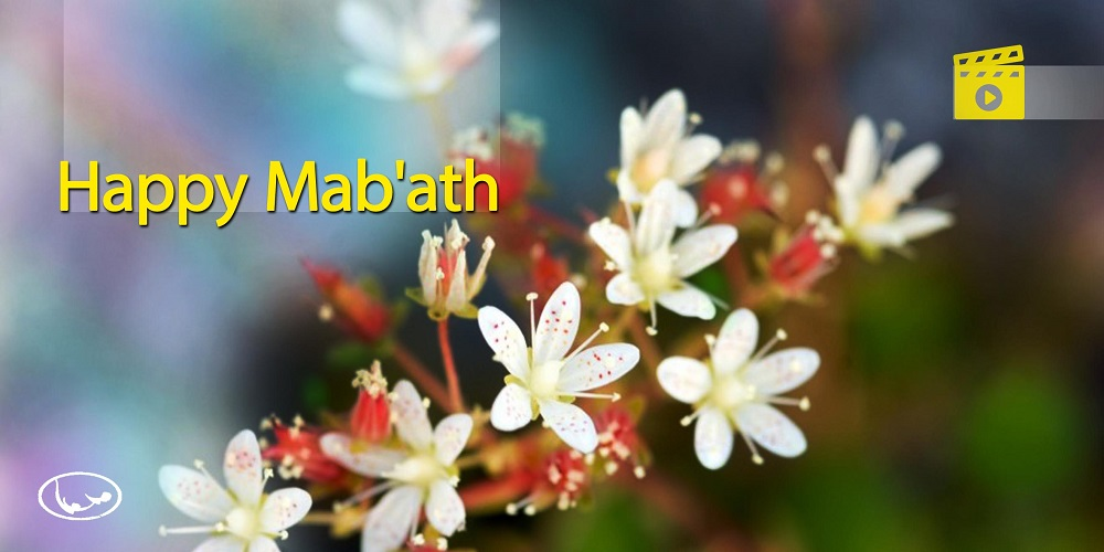 کلیپ مبعث مبارک Happy mab'ath