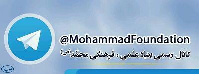 کانال بنیاد علمی فرهنگی محمد(ص) در تلگرام